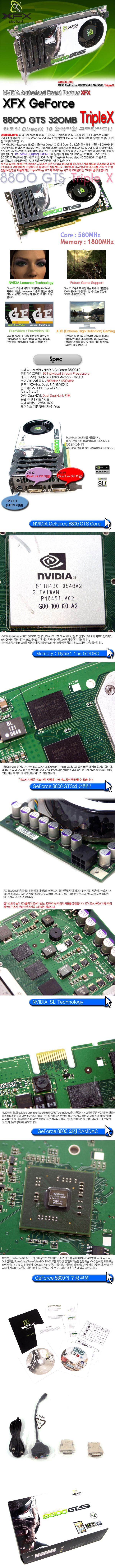 XFX-8800-GTS-TripleX-320MB-320bit-spec.jpg